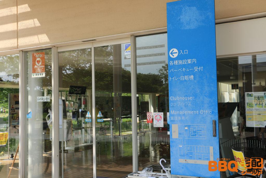 芦屋市総合公園管理事務所入口
