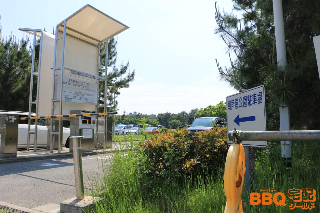 芦屋浜BBQコーナー西駐車場入口