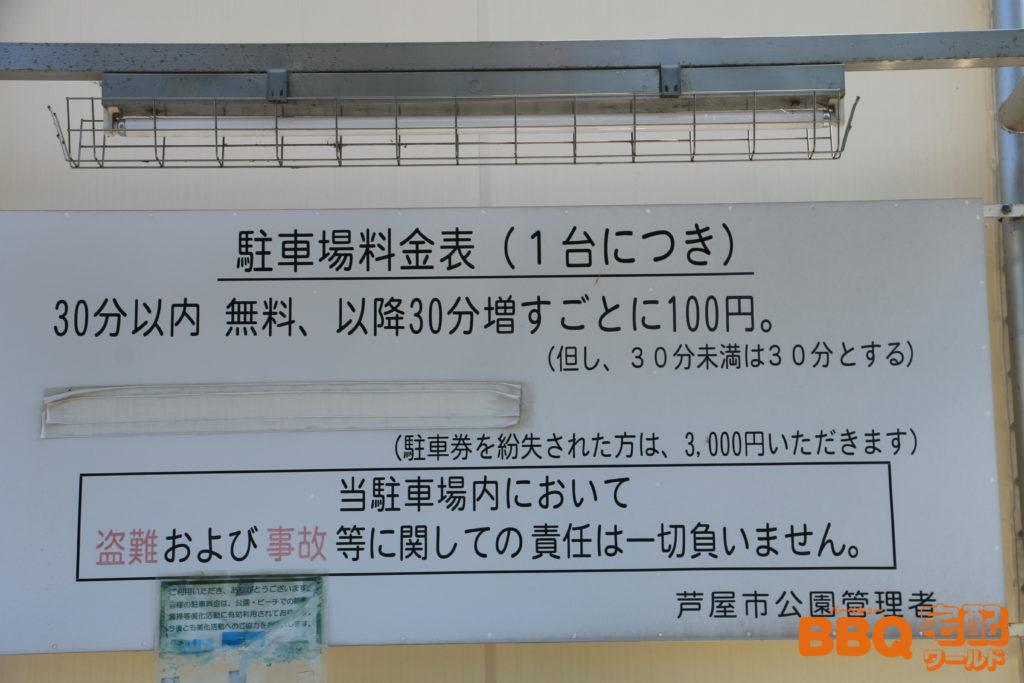 芦屋浜BBQコーナー西駐車場料金表