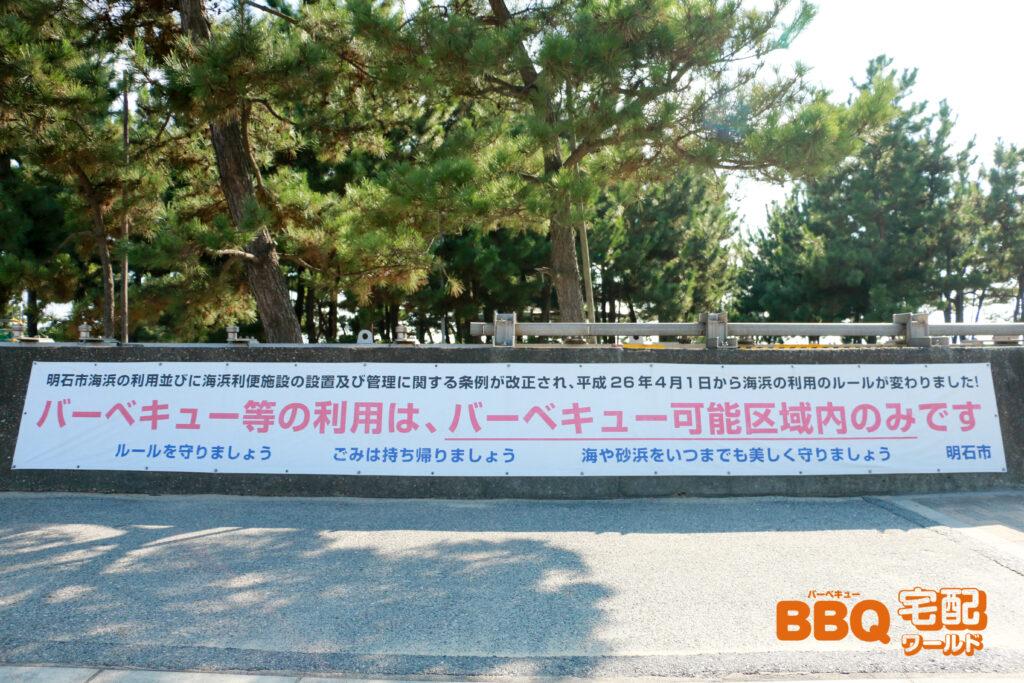 """""""林崎松江海岸のBBQ可能区域案内板"""