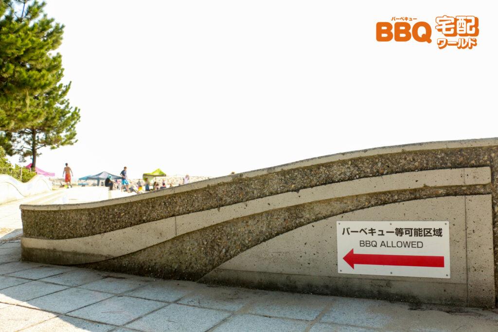 林崎松江海岸BBQ指定区域への案内矢印看板