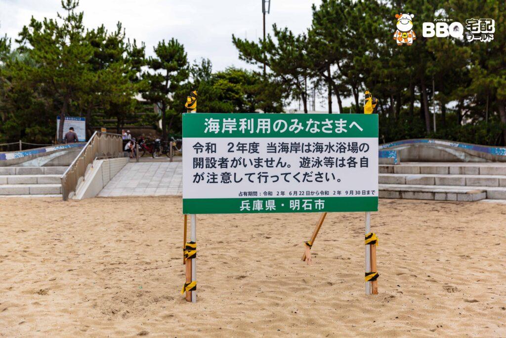 林崎松江海岸東側BBQエリア新型コロナ禍看板