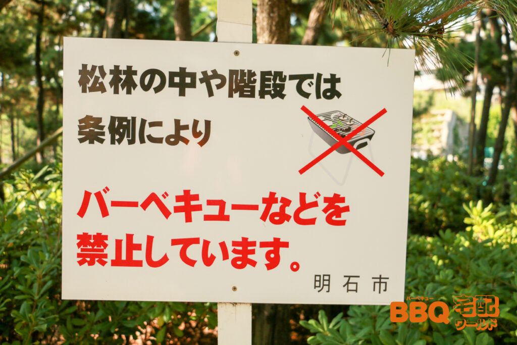 林崎松江海岸の松林や階段ではBBQ禁止