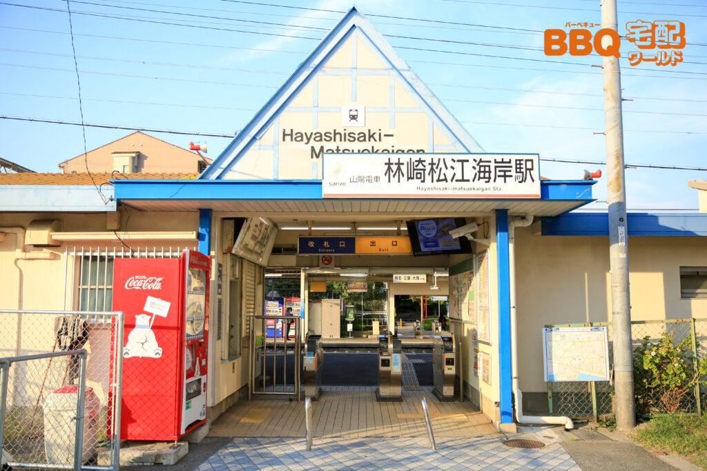 山陽電鉄林崎松江海岸駅南側改札口