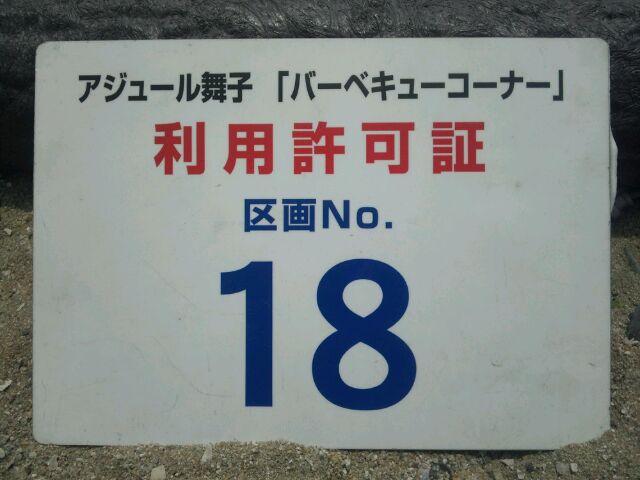 アジュール舞子BBQの利用許可書