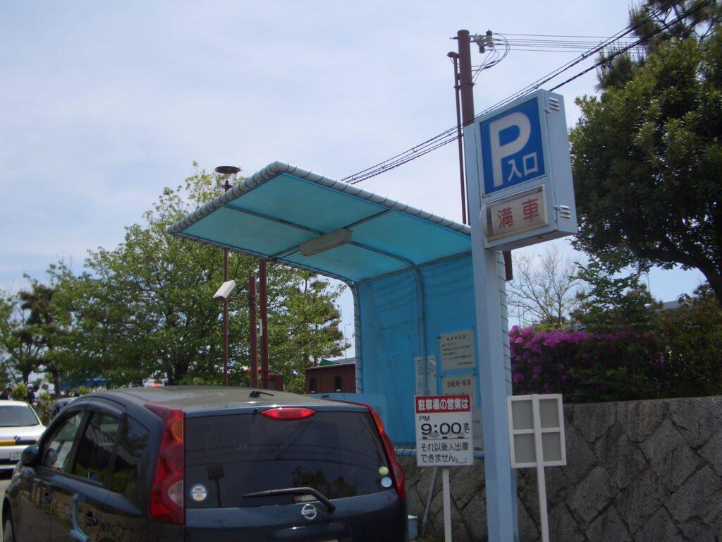 甲子園浜海浜公園駐車場満車看板