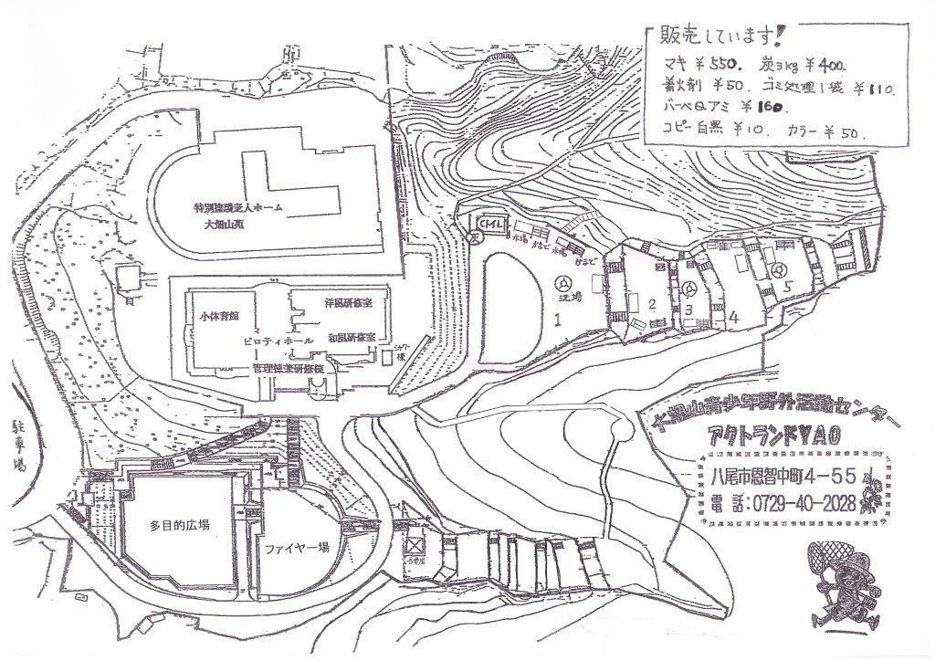 アクトランドYAOの地図パンフレット