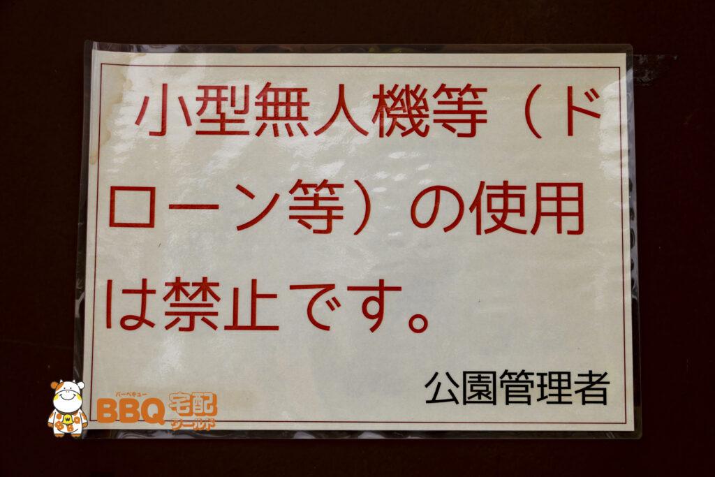 甲子園浜海浜公園のドローン禁止看板