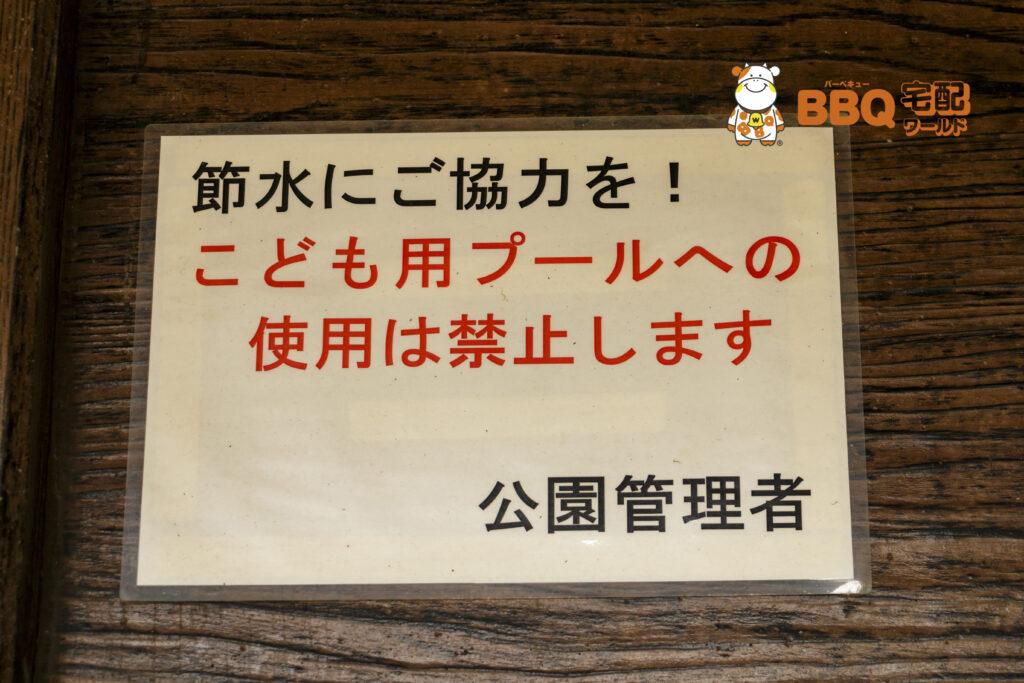 甲子園浜海浜公園の子供プールへの水使用禁止
