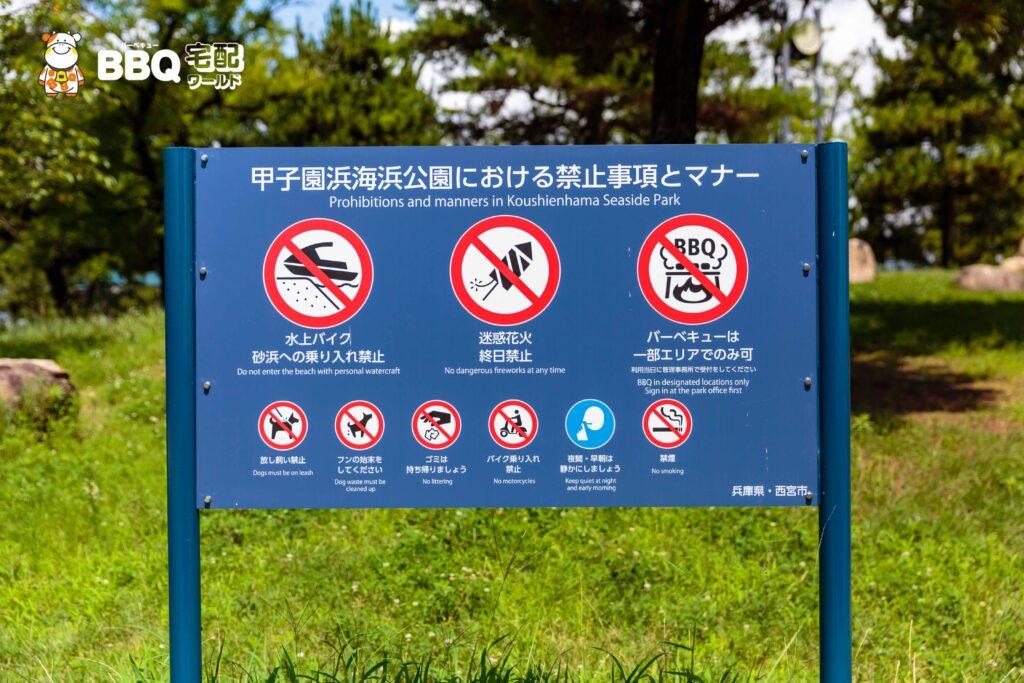 甲子園浜海浜公園でのBBQ注意事項