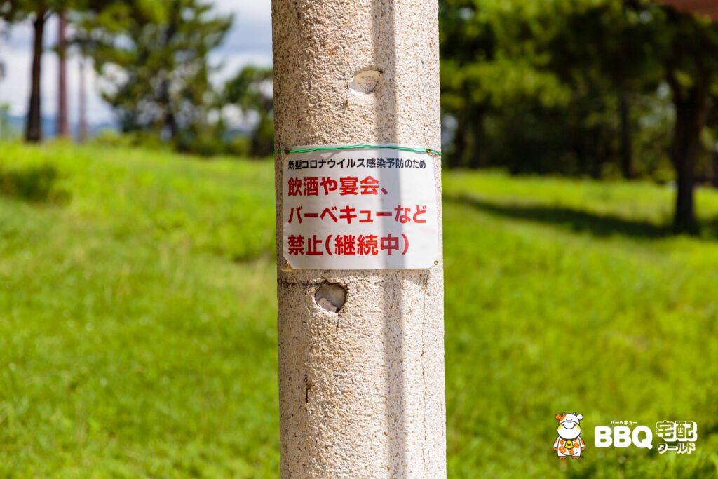 甲子園浜は新型コロナでBBQ禁止(柱拡大)