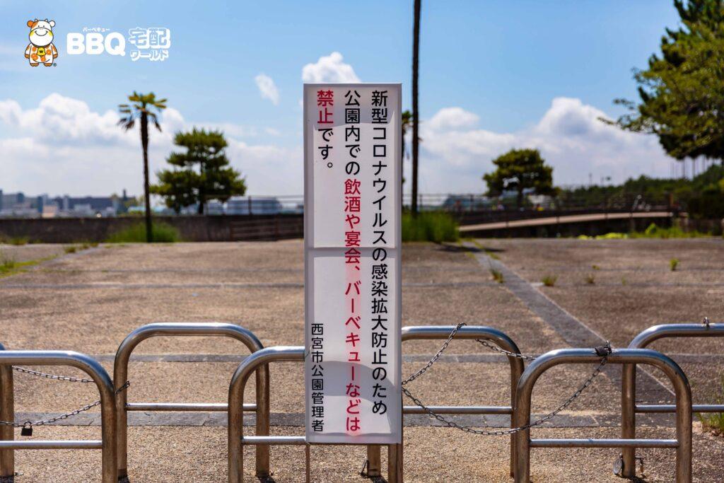 甲子園浜は新型コロナでBBQ禁止(縦看板)