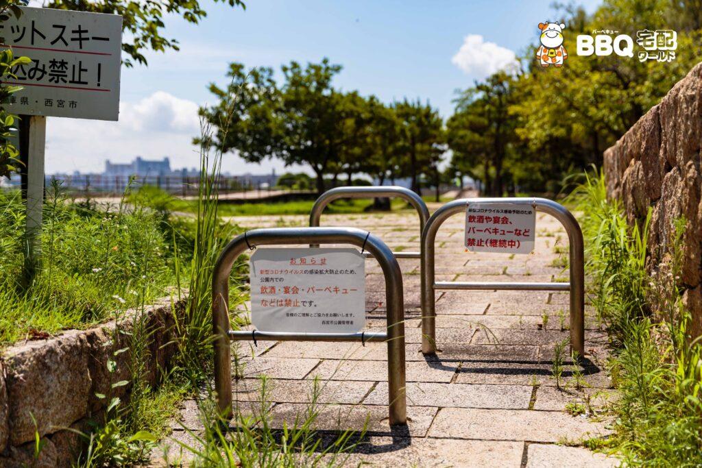 甲子園浜は新型コロナでBBQ禁止(入口)