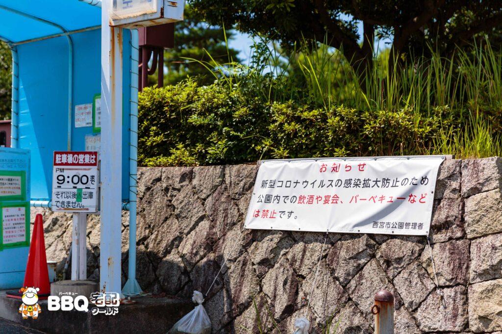 甲子園浜は新型コロナでBBQ禁止2
