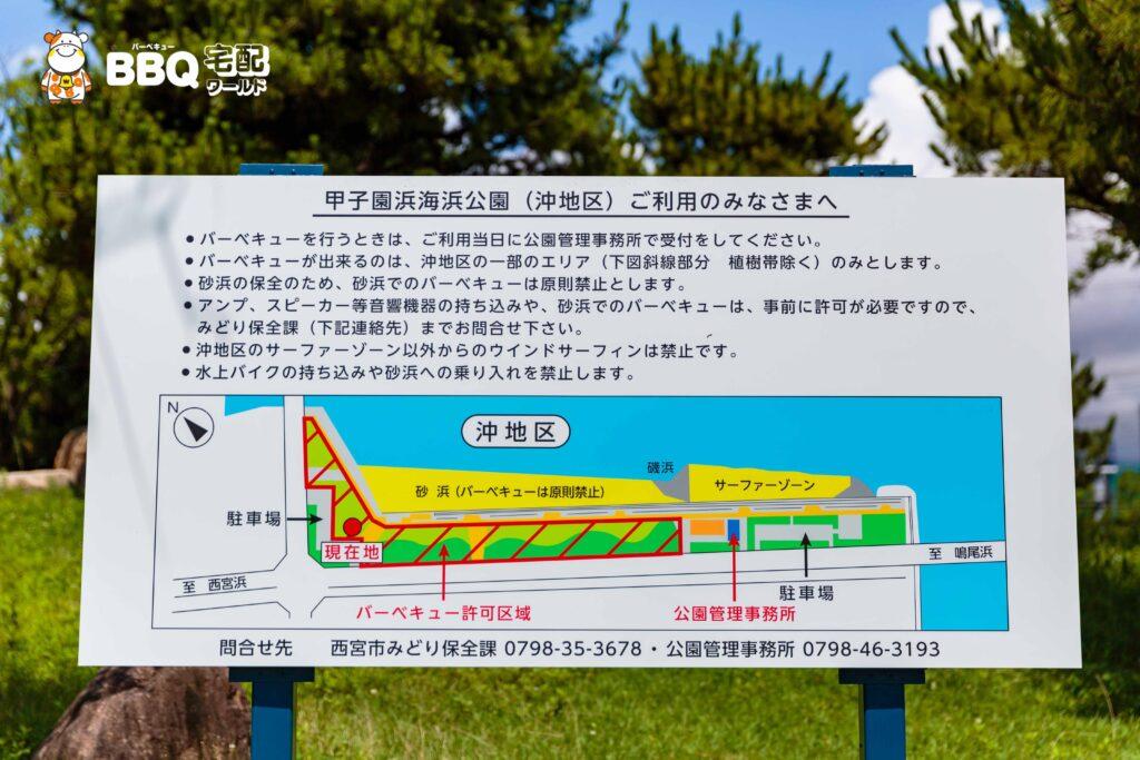 甲子園浜BBQエリア地図