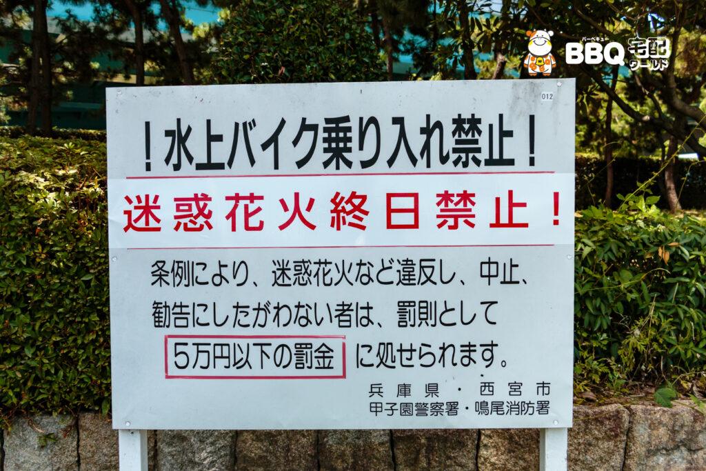 甲子園浜海浜公園の花火禁止看板