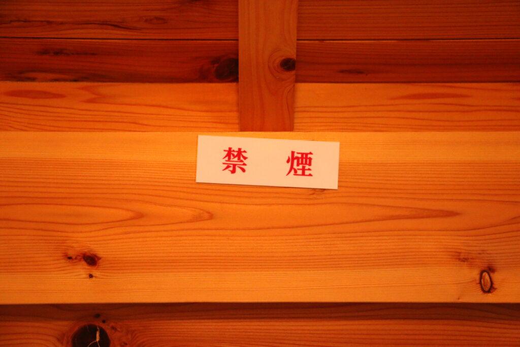 坪の内オートキャンプ場コテージは禁煙
