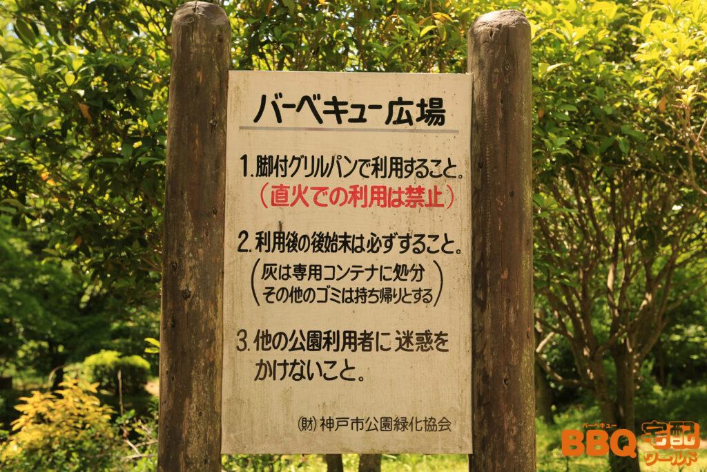 奥須磨公園BBQ注意事項