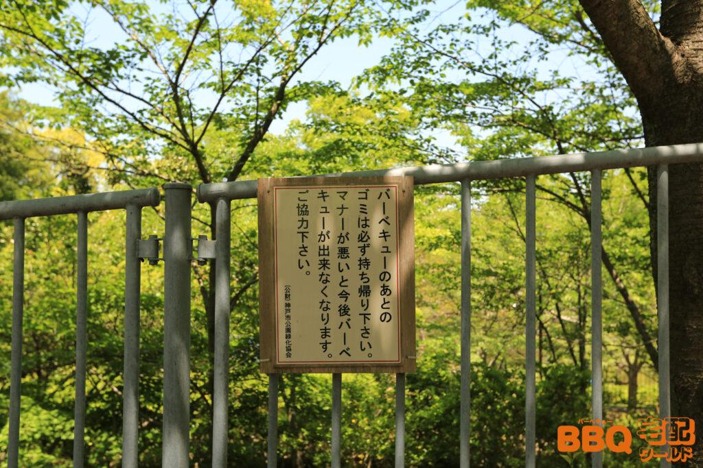 奥須磨公園BBQゴミは持ち帰り