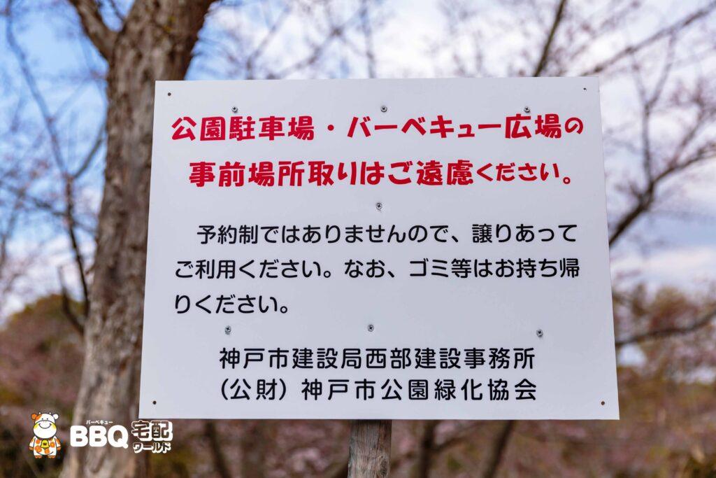 奥須磨公園BBQ広場の場所取り禁止看板