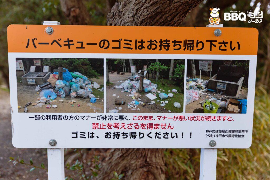 奥須磨公園BBQ広場のゴミ捨て禁止看板