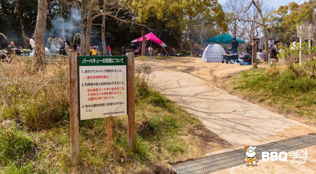 奥須磨公園BBQ場入口