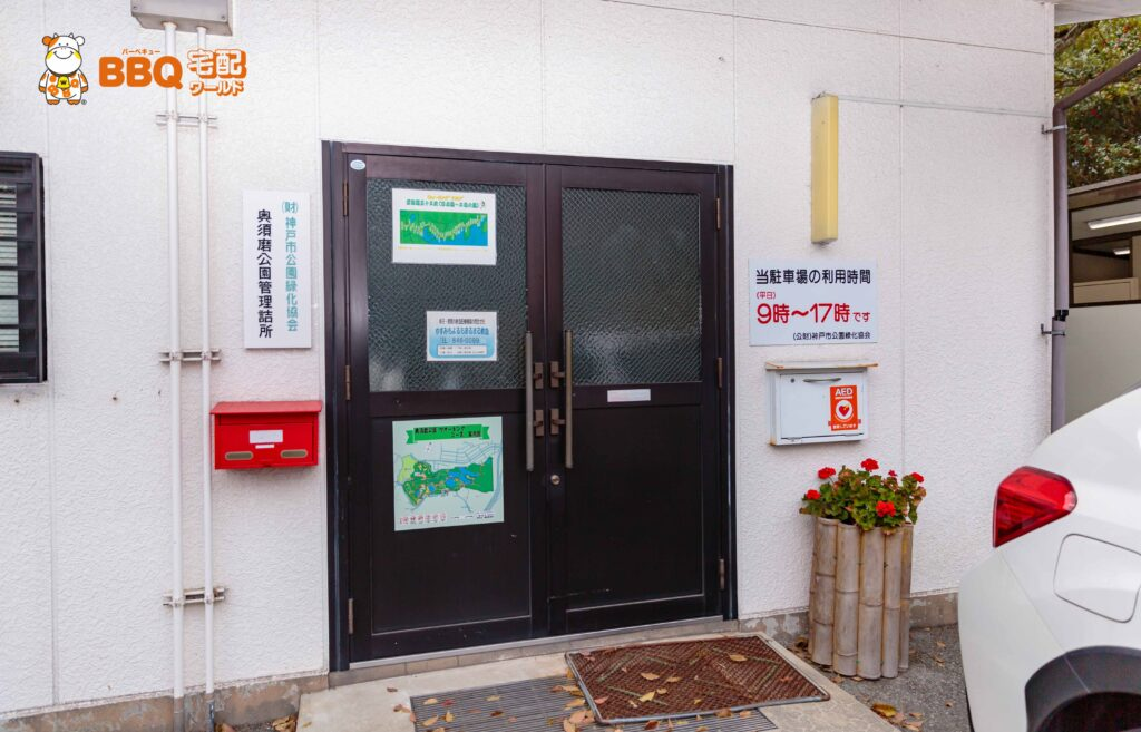 奥須磨公園管理事務所の案内板