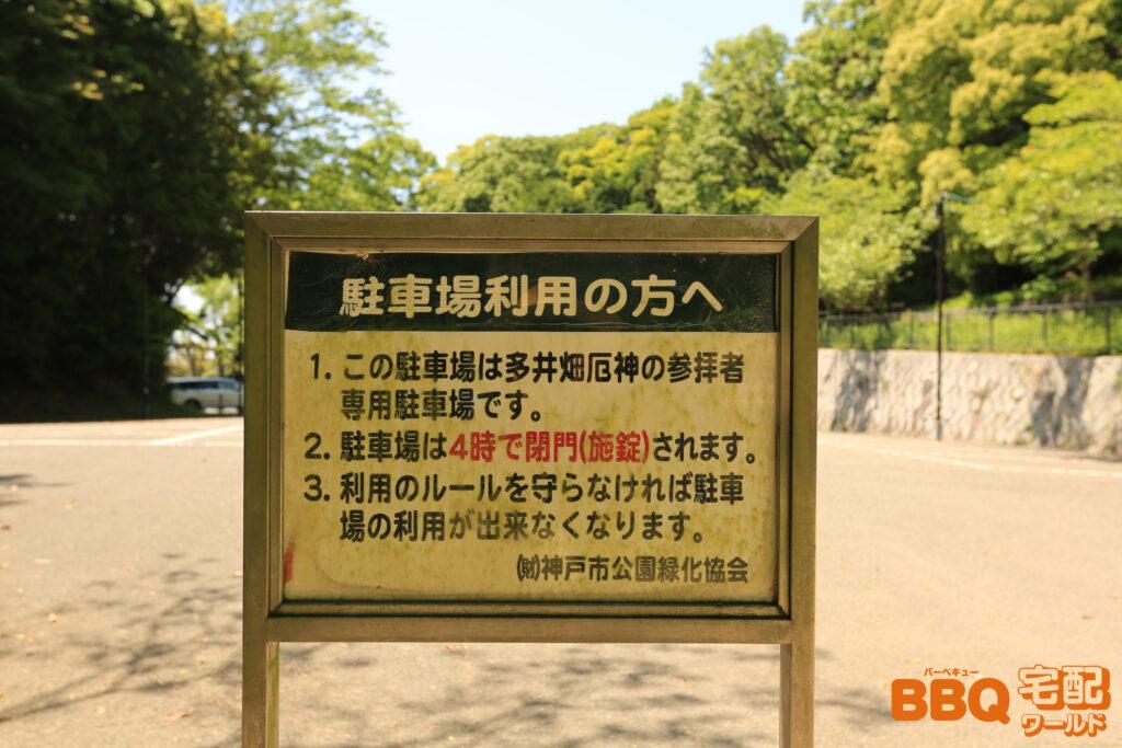 奥須磨公園駐車場の注意事項看板