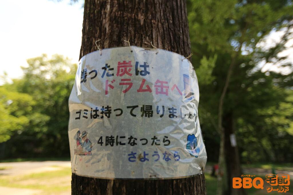 茨木市里山センターBBQゴミは持ち帰り