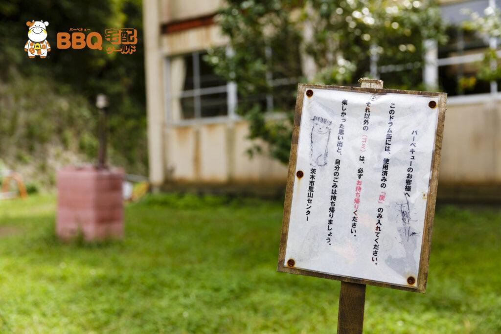 茨木市里山センターBBQ炭捨て場注意事項