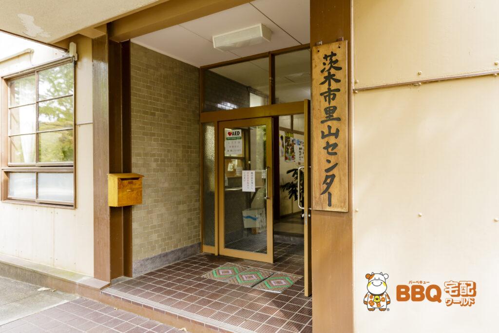 茨木市里山センター受付棟入口