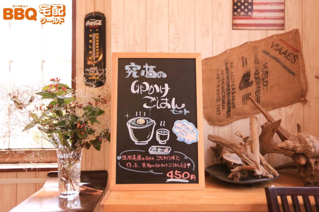 和歌山シーサイドガーデンのメニュー「卵かけご飯」