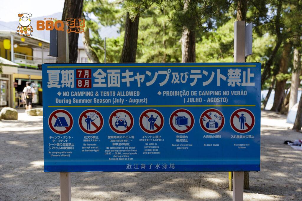 近江舞子中浜水泳場の禁止事項