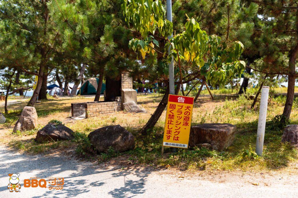 近江舞子中浜水泳場の犬の遊泳禁止看板
