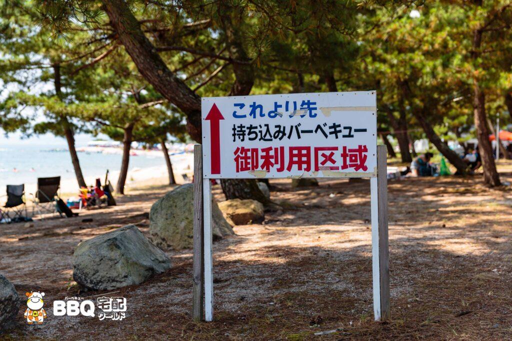 近江舞子中浜水泳場BBQエリアこれより先