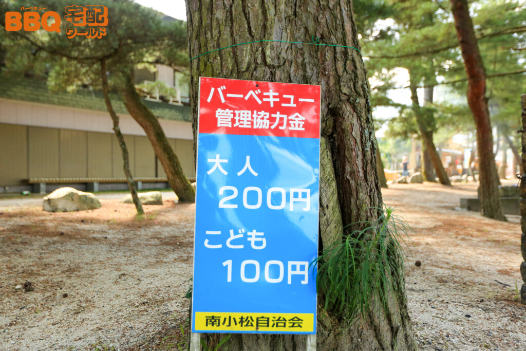 近江舞子中浜水泳場のBBQ管理協力金
