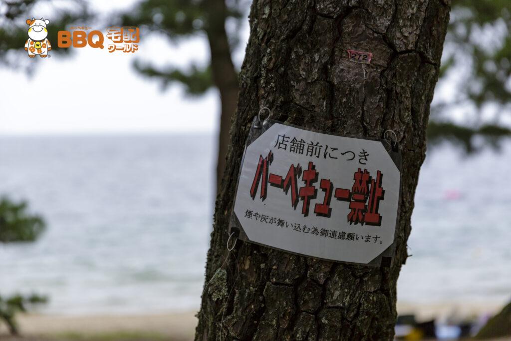 近江舞子中浜水泳場の店舗前でのBBQ禁止の貼紙