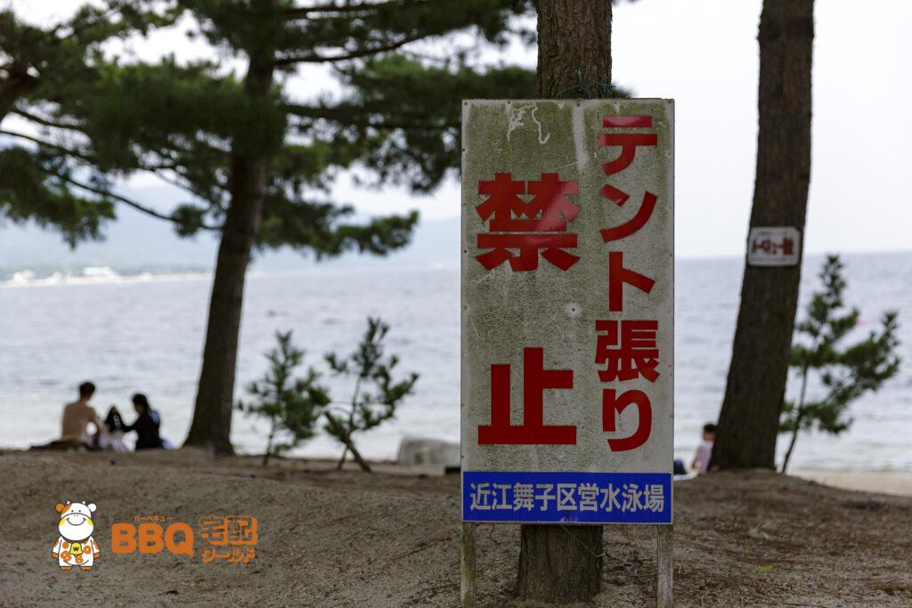 近江舞子中浜水泳場のテント張り禁止の看板