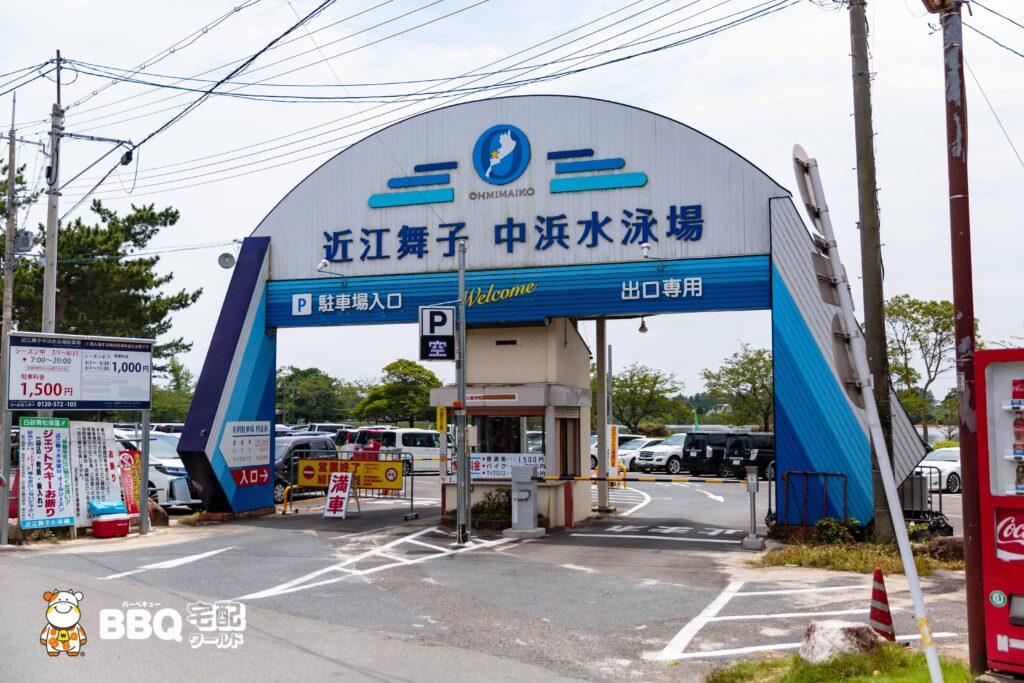 """近江舞子中浜水泳場の駐車場出入口"""""""