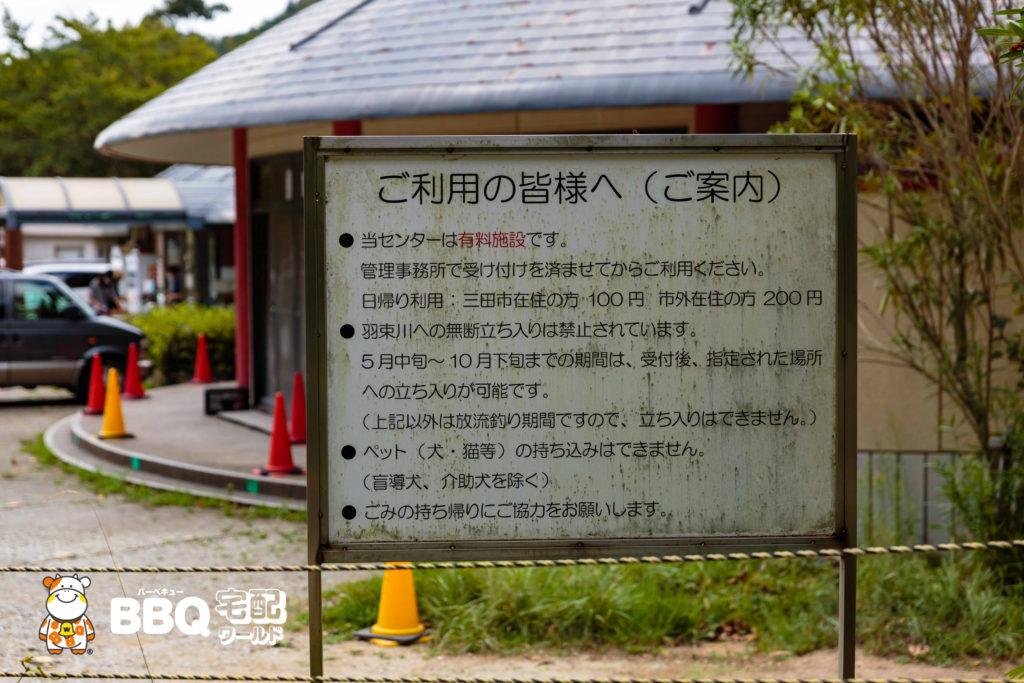 三田市野外活動センター注意事項看板