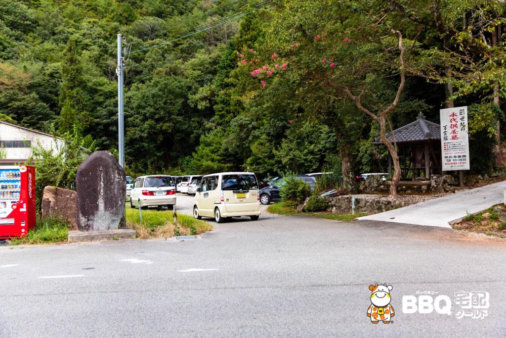 三田市野外活動センター臨時駐車場出入口