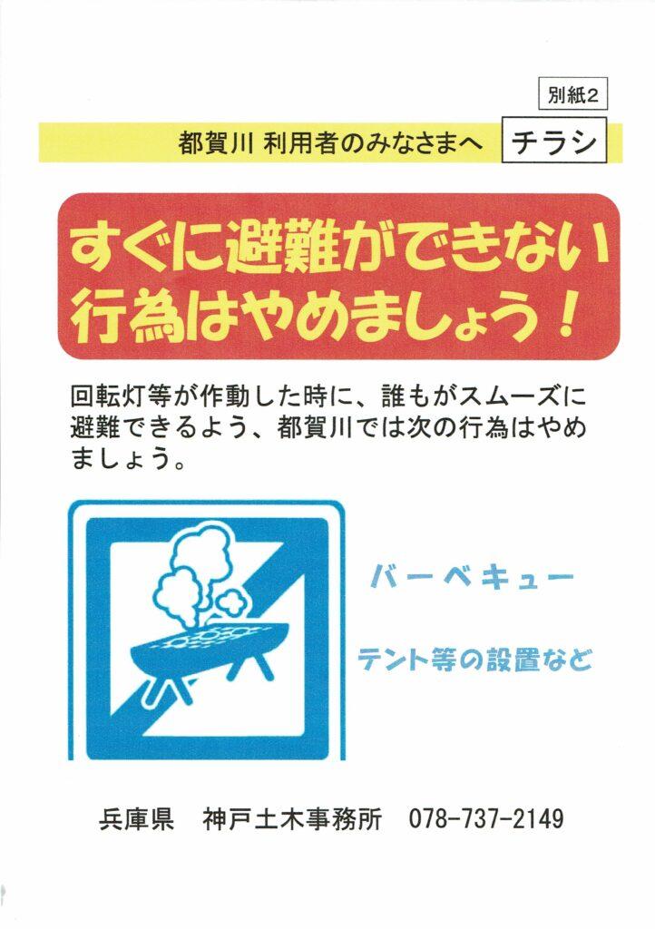 都賀川でのBBQ自粛を求めるチラシ2