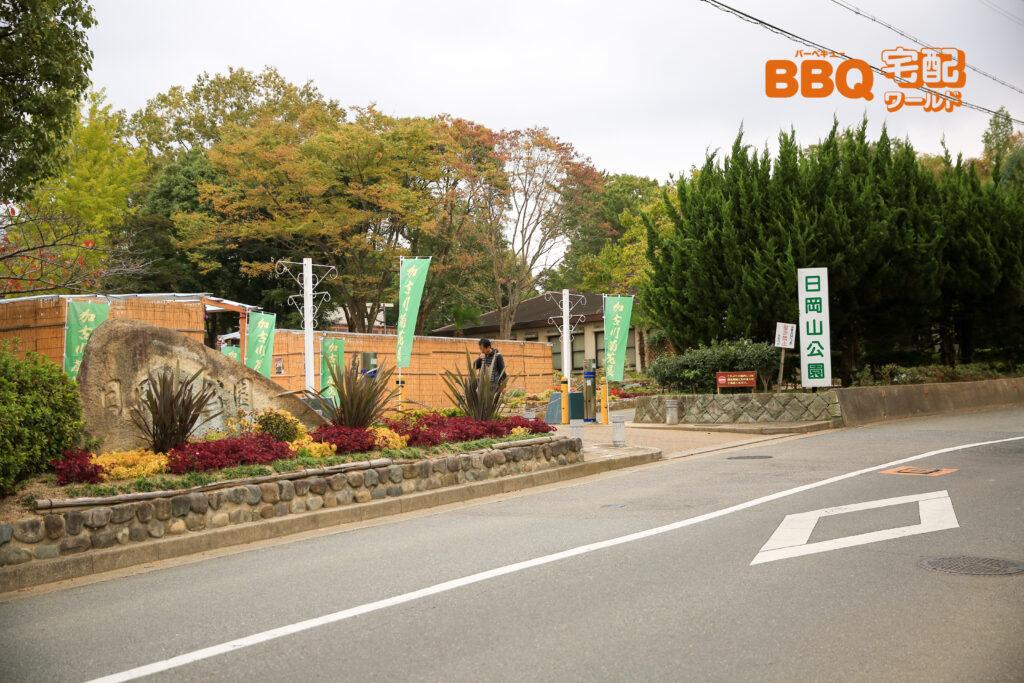 日岡山公園の正面出入口