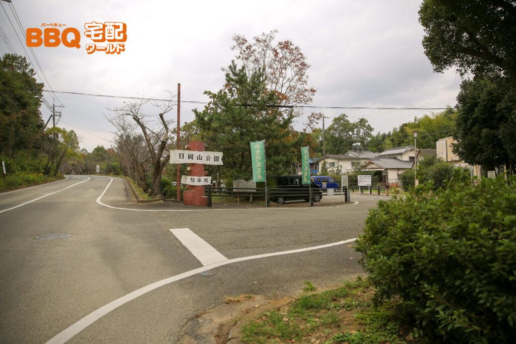 日岡山公園第1駐車場出入口