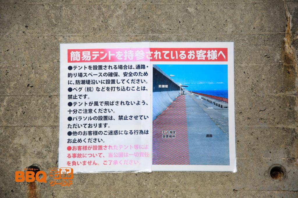 平磯海釣り公園釣り場のテント設置の注意書き