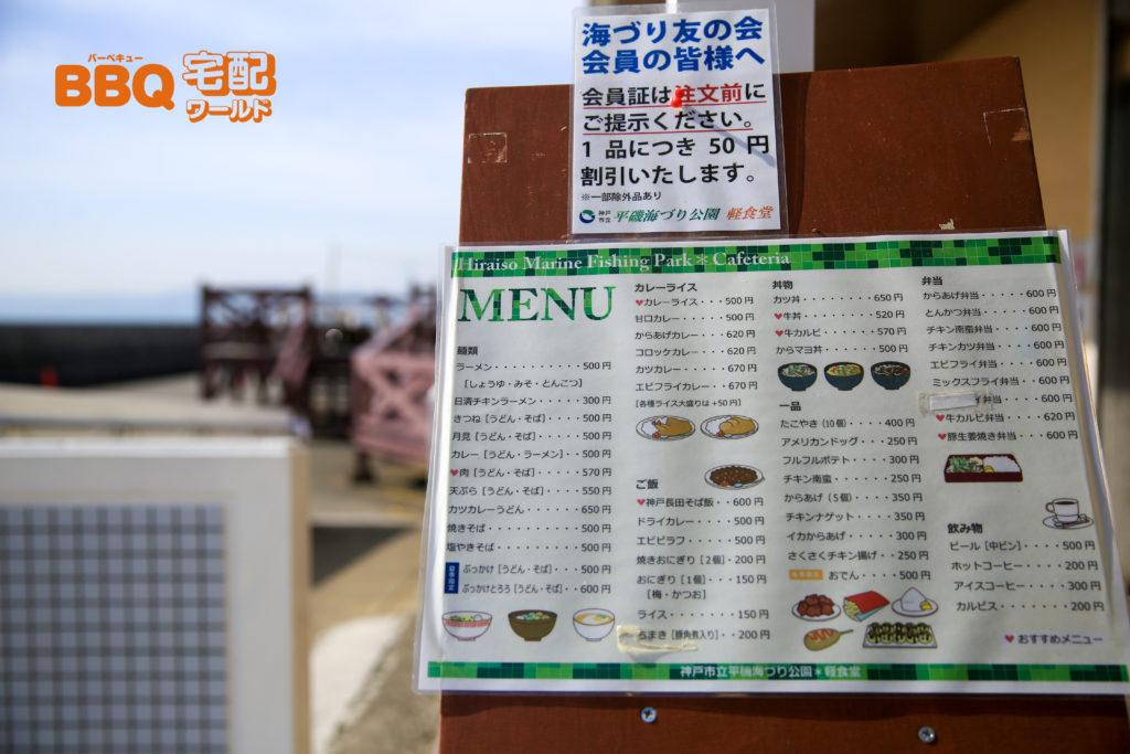 平磯海釣り公園軽食堂のメニュー