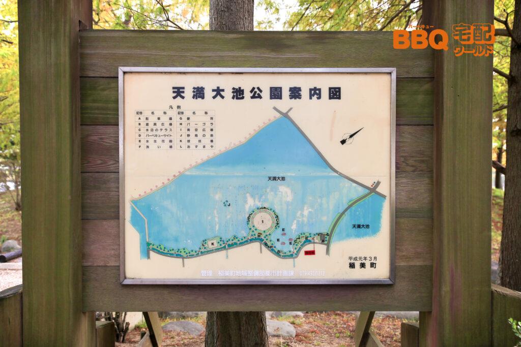 天満大池公園の案内図