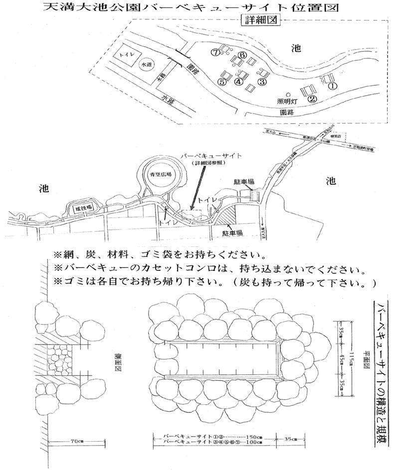 天満大池公園BBQサイト位置図