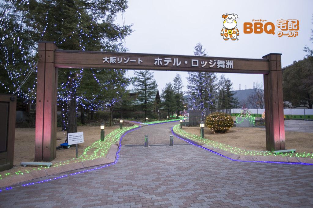 森とリルのBBQフィールド入口