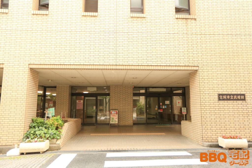 宝塚市立スポーツセンター武道館